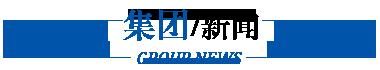 翔(xiang)宇(yu)