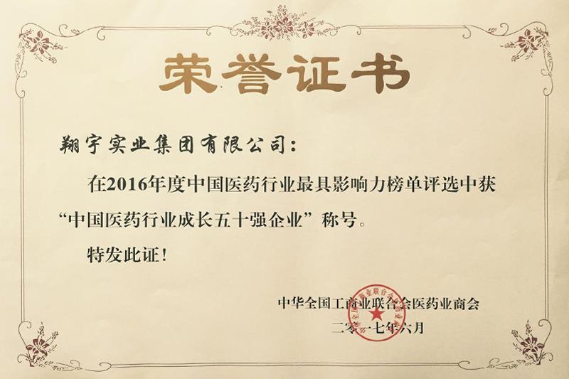 中国医药企业成长50强