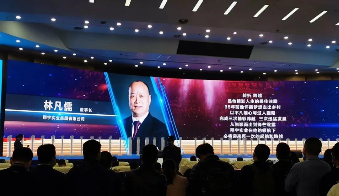 林凡儒参加2021大健康产业(重庆)博览会暨第六届双品汇