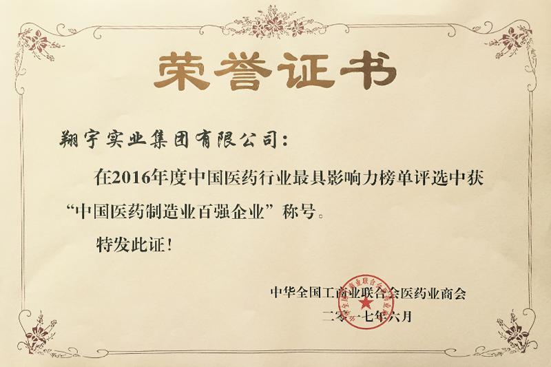 中国医药制造业百强